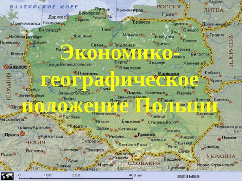 Экономико-географическое положение Польши