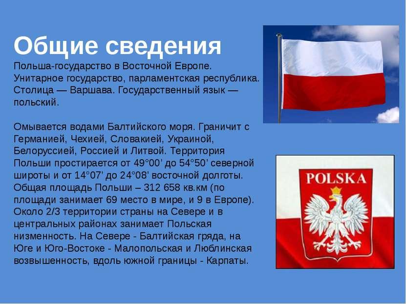 Общие сведения Польша-государство в Восточной Европе. Унитарное государство, ...
