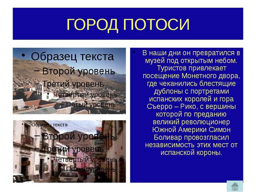 ГОРОД ПОТОСИ Это самый высокогорный город в мире. Он расположен на высоте 400...