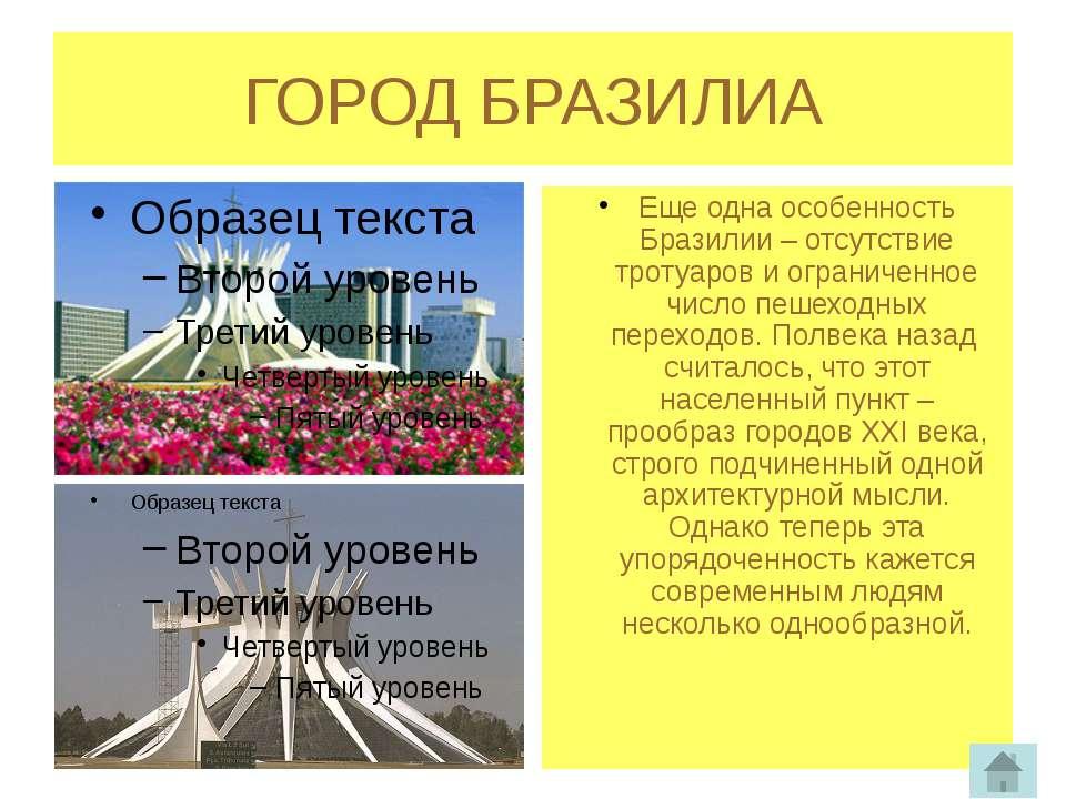 ИСТОРИЧЕСКИЙ ЦЕНТР ГОРОДА САН-ЛУИС Центр города, который строился французами ...