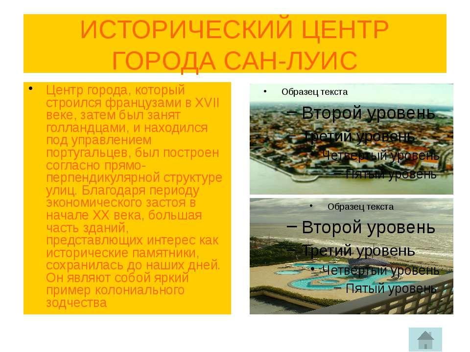 ГОРОД КУСКО У Куско богатое колониальное прошлое – здесь много церквей, напри...
