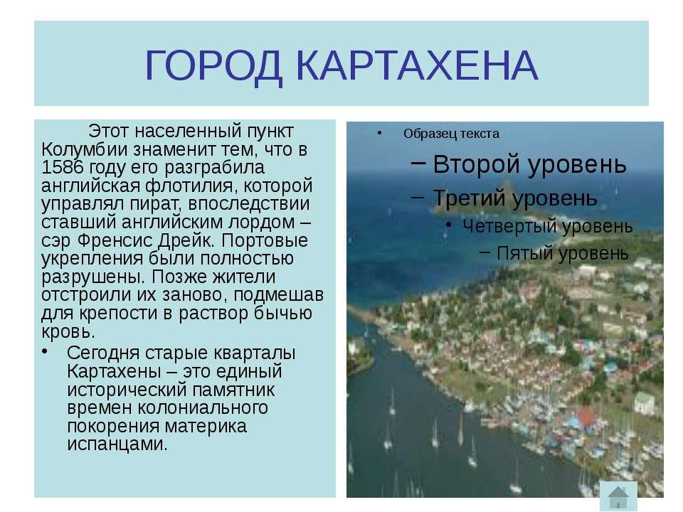 ГОРОД ПОТОСИ Расцвет города пришелся на первую половину XVII века, когда в не...