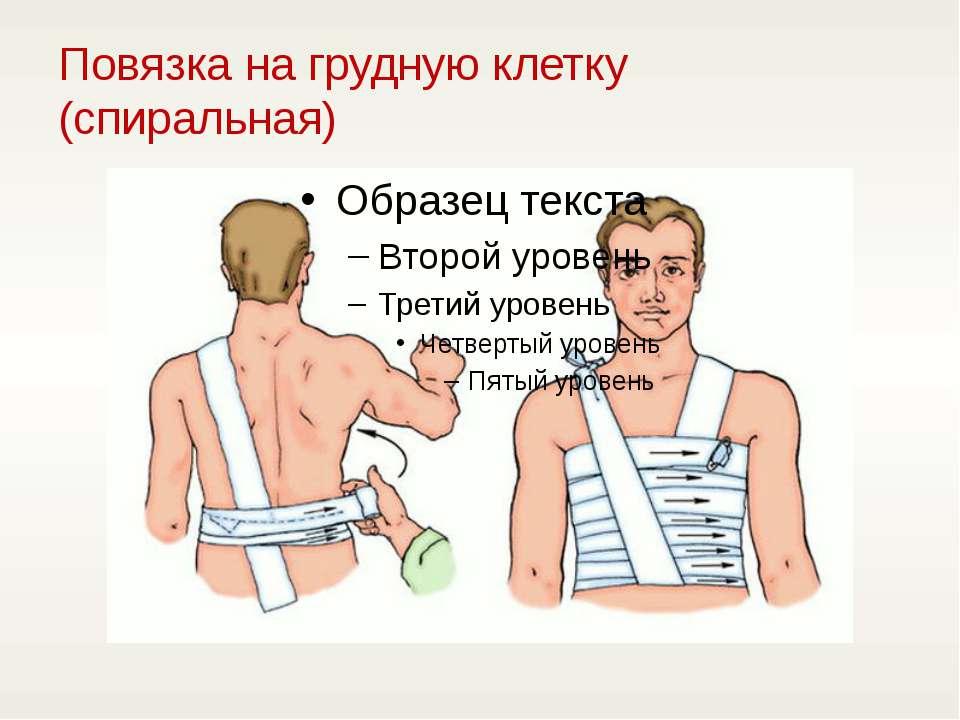 Повязка на грудную клетку (спиральная)