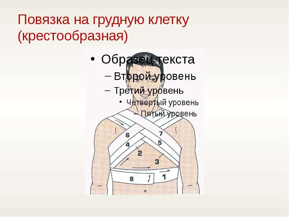 Повязка на грудную клетку (крестообразная)