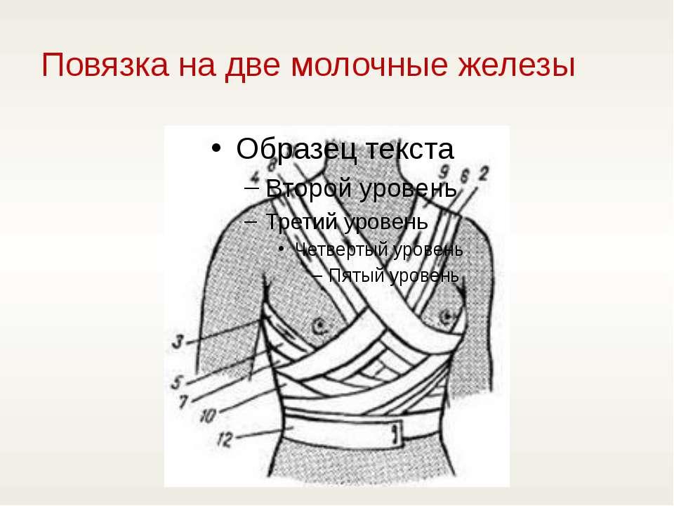 Повязка на две молочные железы