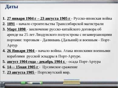 27 января 1904 г – 23 августа 1905 г - Русско-японская война 1891 – начало ст...