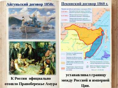 К России официально отошло Правобережье Амура устанавливал границу между Ро...