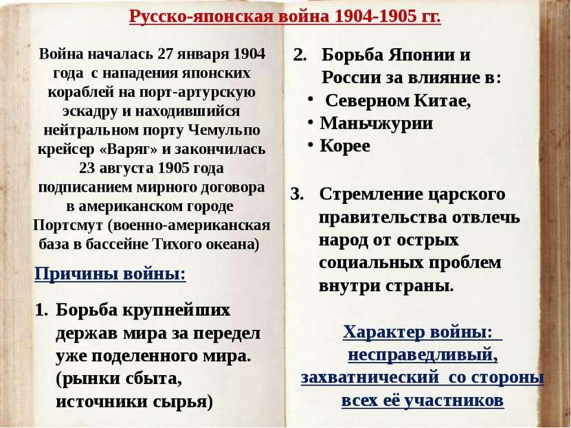 Русско-японская война 1904-1905 гг. Стремление царского правительства отвлечь...