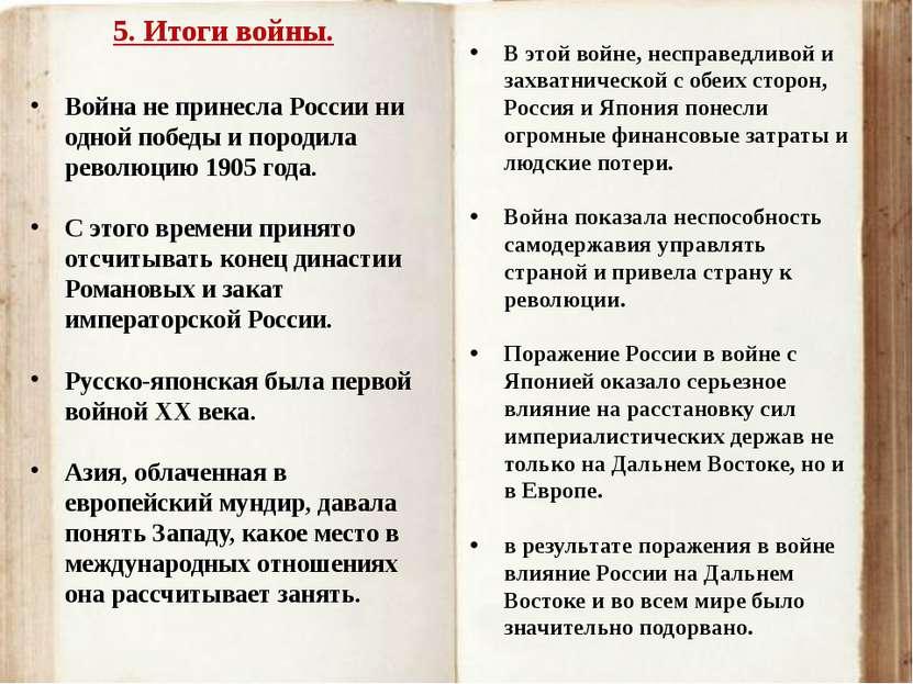 5. Итоги войны. Война не принесла России ни одной победы и породила революцию...