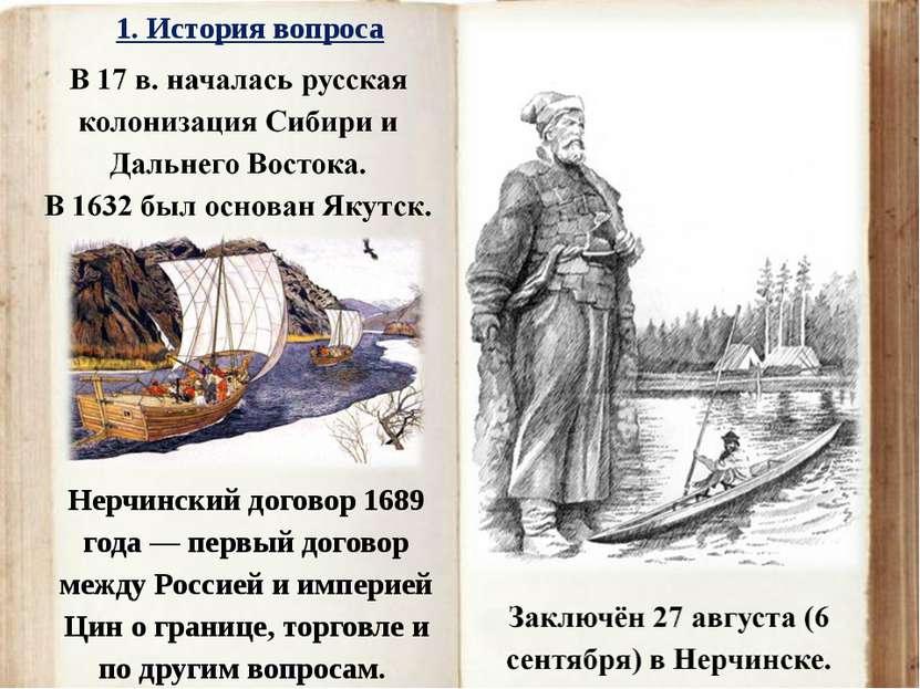 Нерчинский договор 1689 года — первый договор между Россией и империей Цин о ...