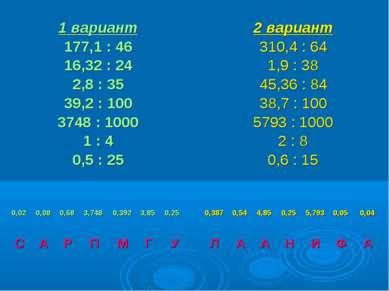 1 вариант 177,1 : 46 16,32 : 24 2,8 : 35 39,2 : 100 3748 : 1000 1 : 4 0,5 : 2...