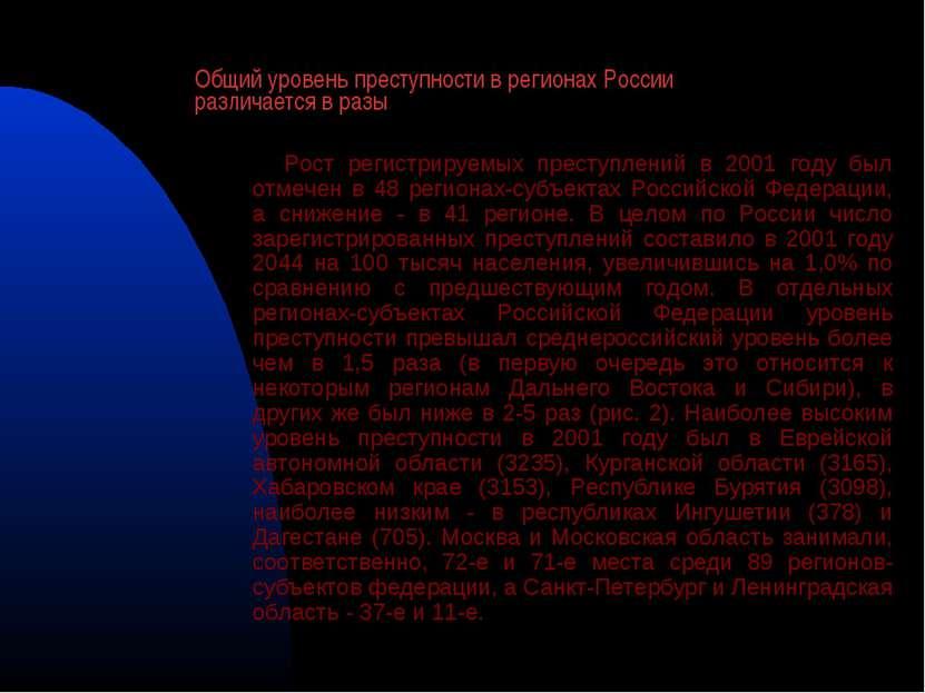Общий уровень преступности в регионах России различается в разы Рост регистри...
