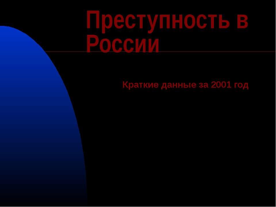 Преступность в России Краткие данные за 2001 год