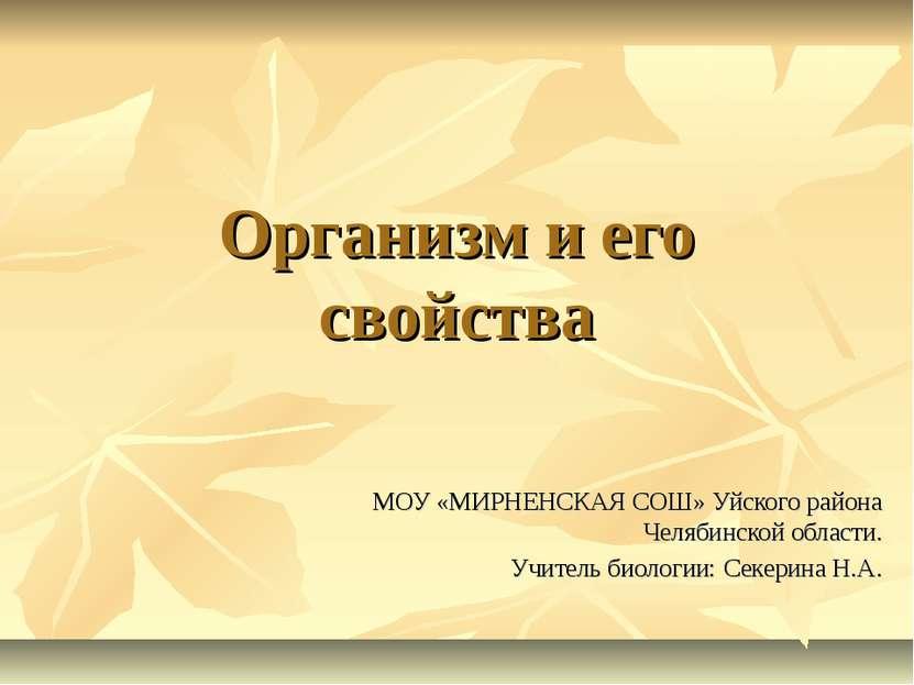 Организм и его свойства МОУ «МИРНЕНСКАЯ СОШ» Уйского района Челябинской облас...
