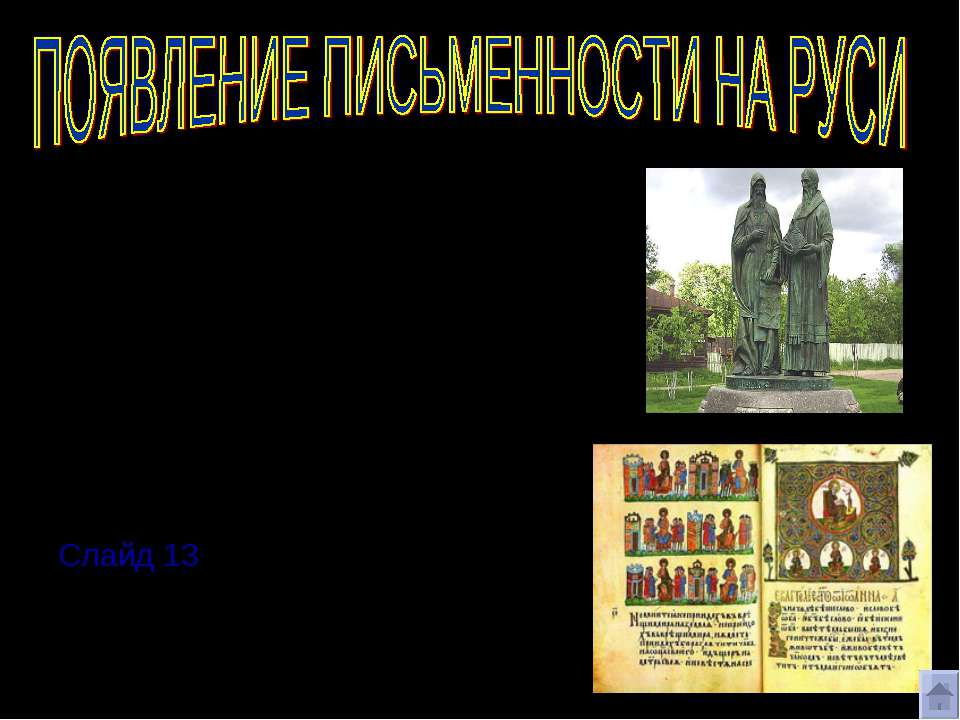 В Древнерусском государстве письменность появилась IХ веке на основе византий...