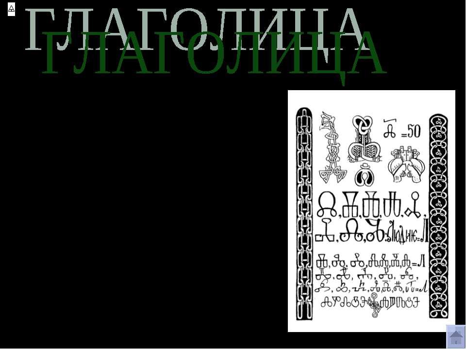 Название глаголица происходит от славянского слова «глаголъ» - говорить. Глаг...