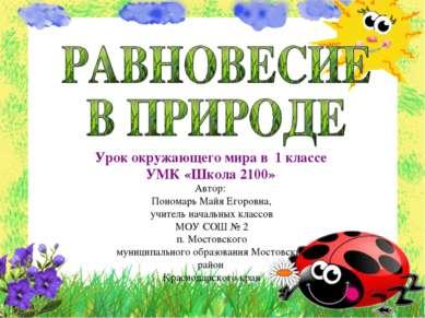 Урок окружающего мира в 1 классе УМК «Школа 2100» Автор: Пономарь Майя Егоров...