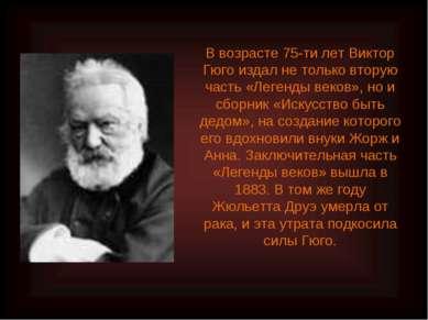 В возрасте 75-ти лет Виктор Гюго издал не только вторую часть «Легенды веков»...