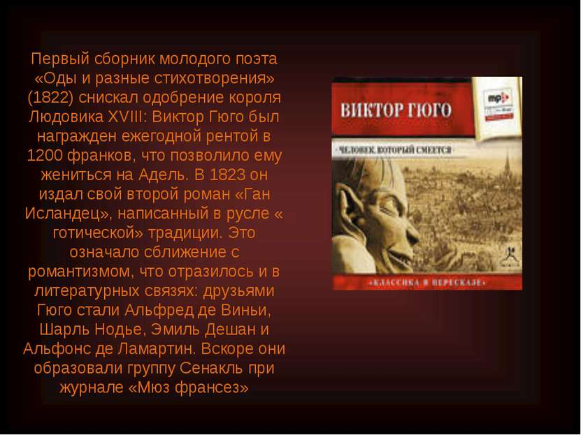 Первый сборник молодого поэта «Оды и разные стихотворения» (1822) снискал одо...