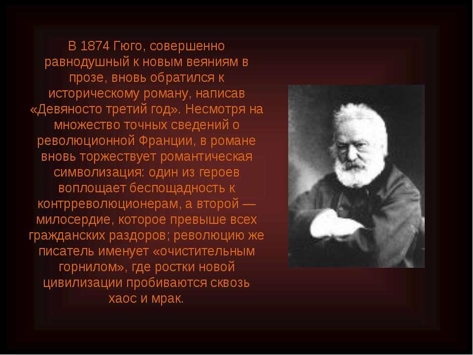 В 1874 Гюго, совершенно равнодушный к новым веяниям в прозе, вновь обратился ...