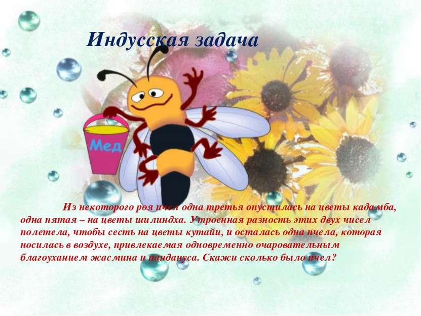 Из некоторого роя пчел одна третья опустилась на цветы кадамба, одна пятая – ...