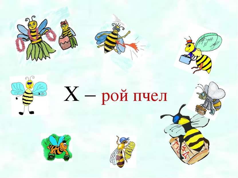 X – рой пчел