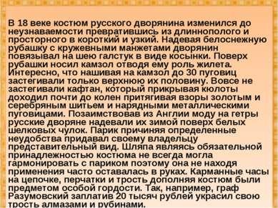 В 18 веке костюм русского дворянина изменился до неузнаваемости превратившись...