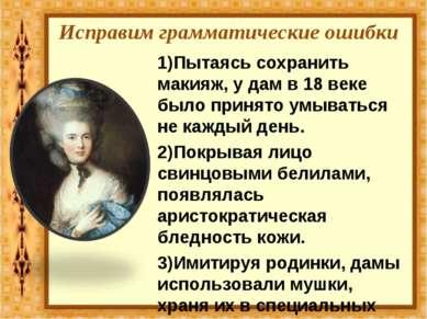 Исправим грамматические ошибки 1)Пытаясь сохранить макияж, у дам в 18 веке бы...