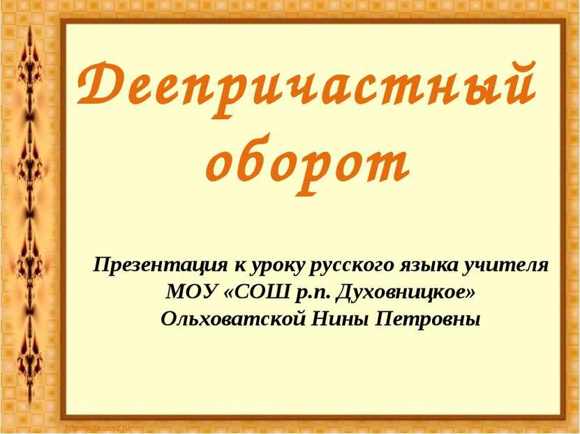 Деепричастный оборот Презентация к уроку русского языка учителя МОУ «СОШ р.п....