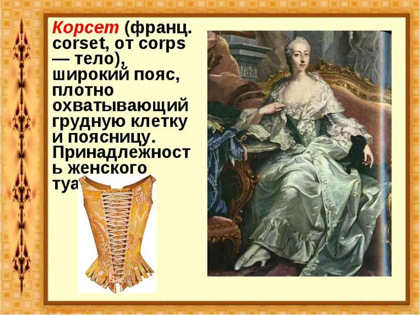 Корсет (франц. corset, от corps — тело), широкий пояс, плотно охватывающий гр...