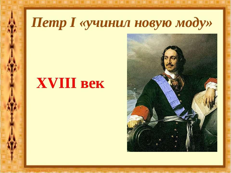 Петр I «учинил новую моду» XVIII век
