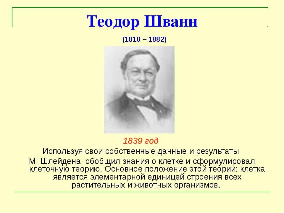 Теодор Шванн 1839 год Используя свои собственные данные и результаты М. Шлейд...