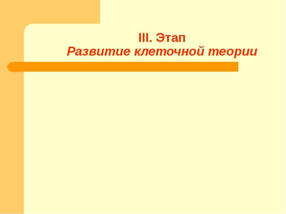 III. Этап Развитие клеточной теории