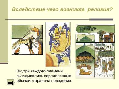 Вследствие чего возникла религия? Внутри каждого племени складывались определ...