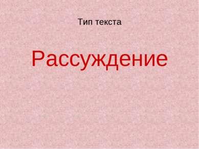 Рассуждение Тип текста