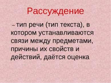 Рассуждение – тип речи (тип текста), в котором устанавливаются связи между пр...