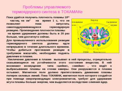 Проблемы управляемого термоядерного синтеза в ТОКАМАКе Увеличение давления в ...