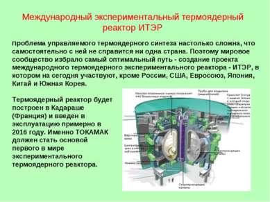 Международный экспериментальный термоядерный реактор ИТЭР Проблема управляемо...