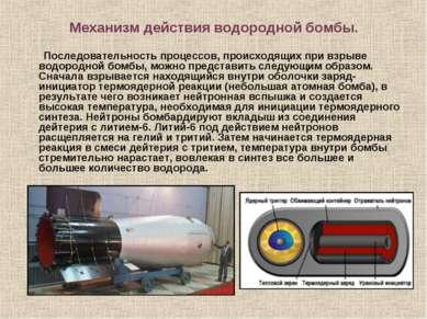 Механизм действия водородной бомбы. Последовательность процессов, происходящи...
