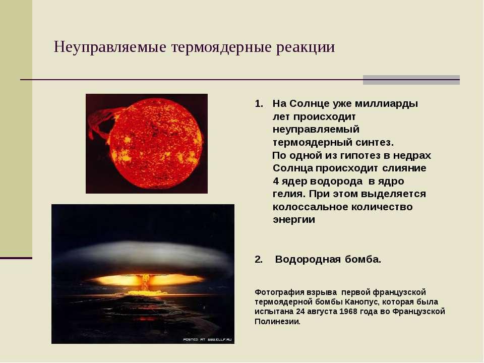 Неуправляемые термоядерные реакции На Солнце уже миллиарды лет происходит неу...