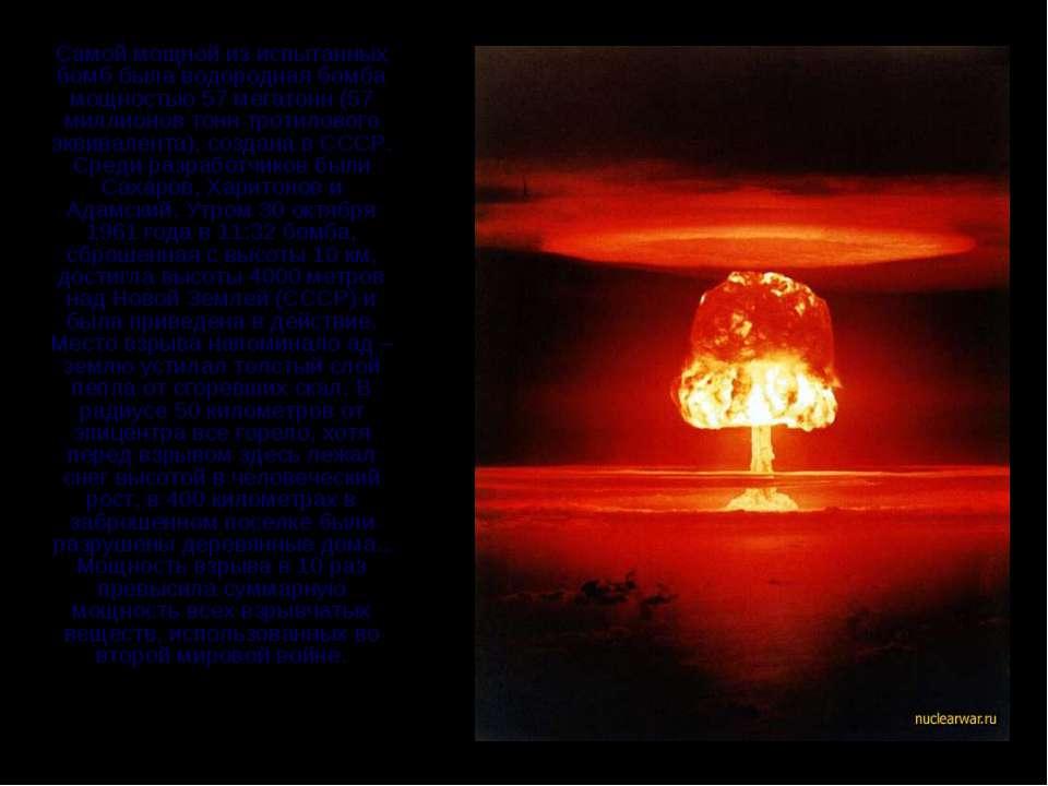 Самой мощной из испытанных бомб была водородная бомба мощностью 57 мегатонн (...