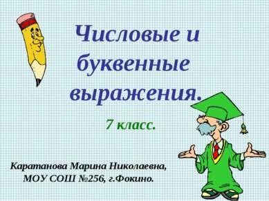 Числовые и буквенные выражения. 7 класс. Каратанова Марина Николаевна, МОУ СО...