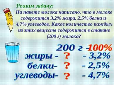 Решим задачу: На пакете молока написано, что в молоке содержится 3,2% жира, 2...