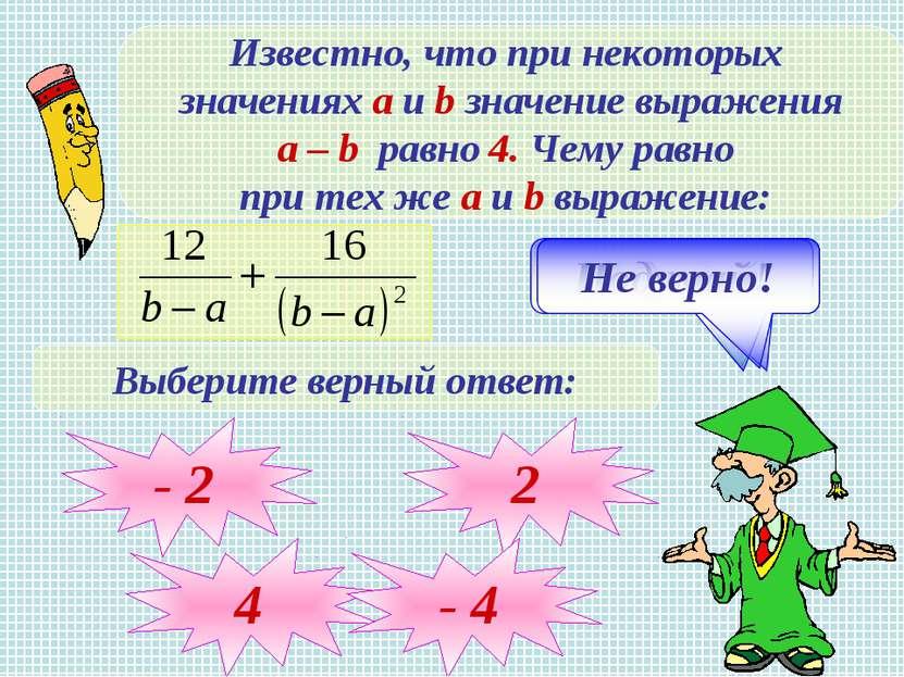 Известно, что при некоторых значениях а и b значение выражения a – b равно 4....
