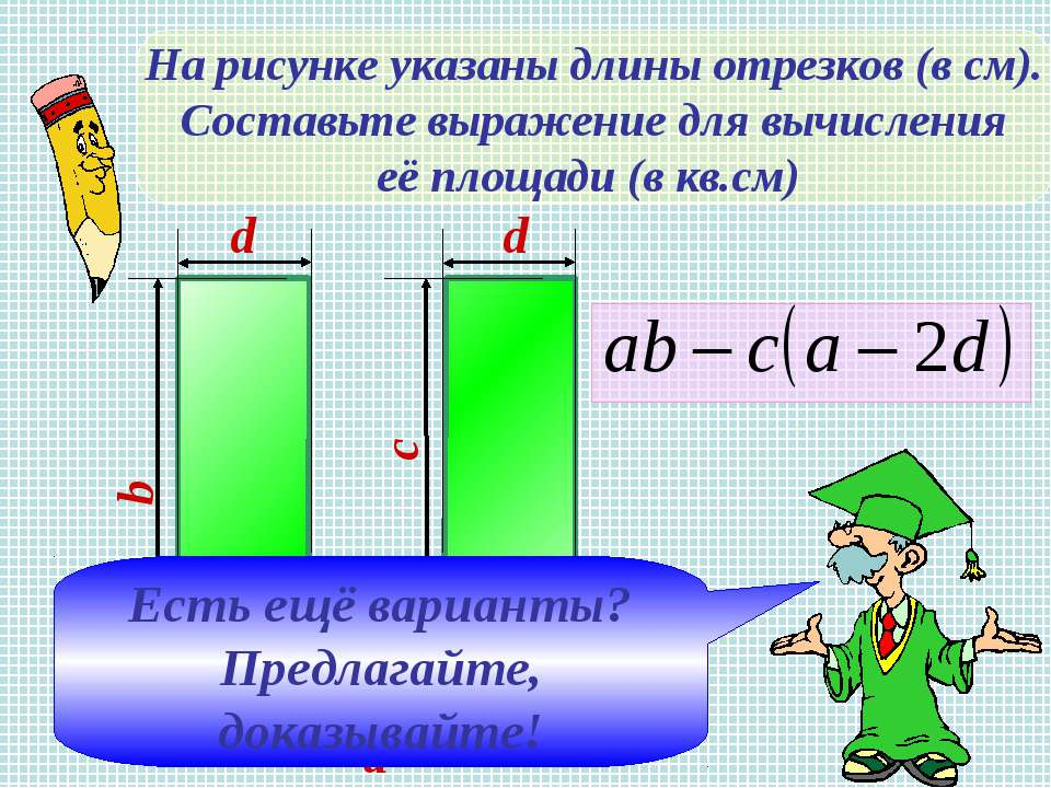 На рисунке указаны длины отрезков (в см). Составьте выражение для вычисления ...