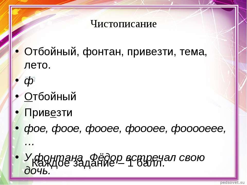 Чистописание Отбойный, фонтан, привезти, тема, лето. ф Отбойный Привезти фое,...