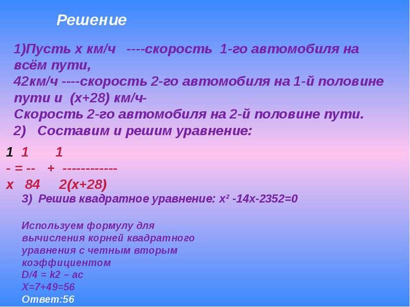 Решение 1 1 - = -- + ------------ х 84 2(х+28) 1)Пусть х км/ч ----скорость 1-...