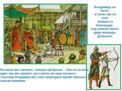 Владимиру не было и 12лет как он стал княжить в Новгороде, под опекой своего ...