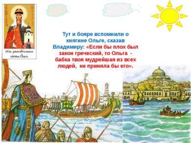 Тут и бояре вспомнили о княгине Ольге, сказав Владимиру: «Если бы плох был за...