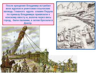После крещения Владимир истребил всех идолов и уничтожил языческие капища. Гл...